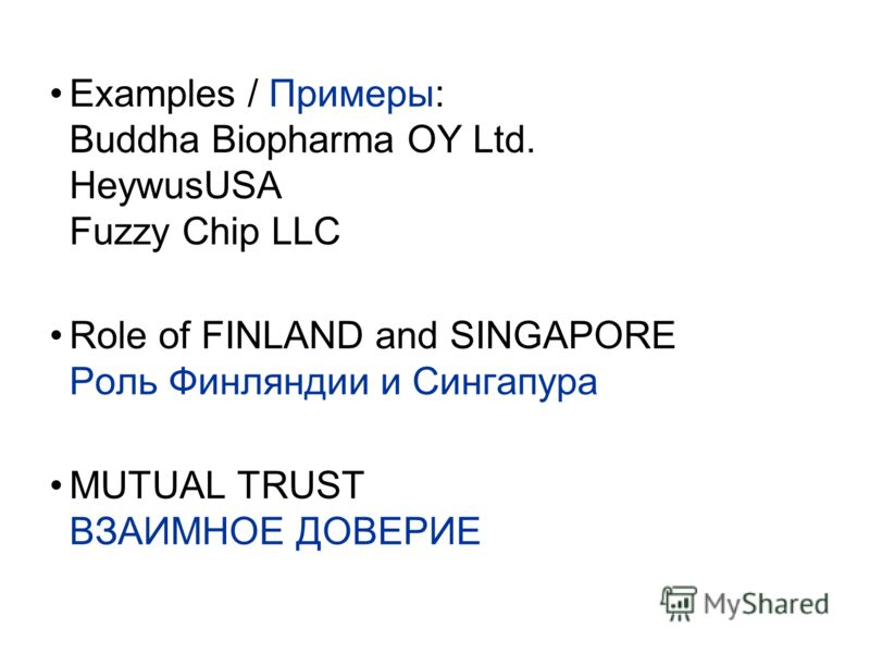 Examples / Примеры: Buddha Biopharma OY Ltd. HeywusUSA Fuzzy Chip LLC Role of FINLAND and SINGAPORE Роль Финляндии и Сингапура MUTUAL TRUST ВЗАИМНОЕ ДОВЕРИЕ