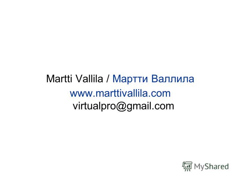 Martti Vallila / Мартти Валлила www.marttivallila.com virtualpro@gmail.com