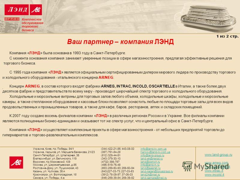 Ваш партнер – компания ЛЭНД Комплексное обслуживание торгового бизнеса Компания «ЛЭНД» была основана в 1993 году в Санкт-Петербурге. С момента основания компания занимает уверенные позиции в сфере магазиностроения, предлагая эффективные решения для т