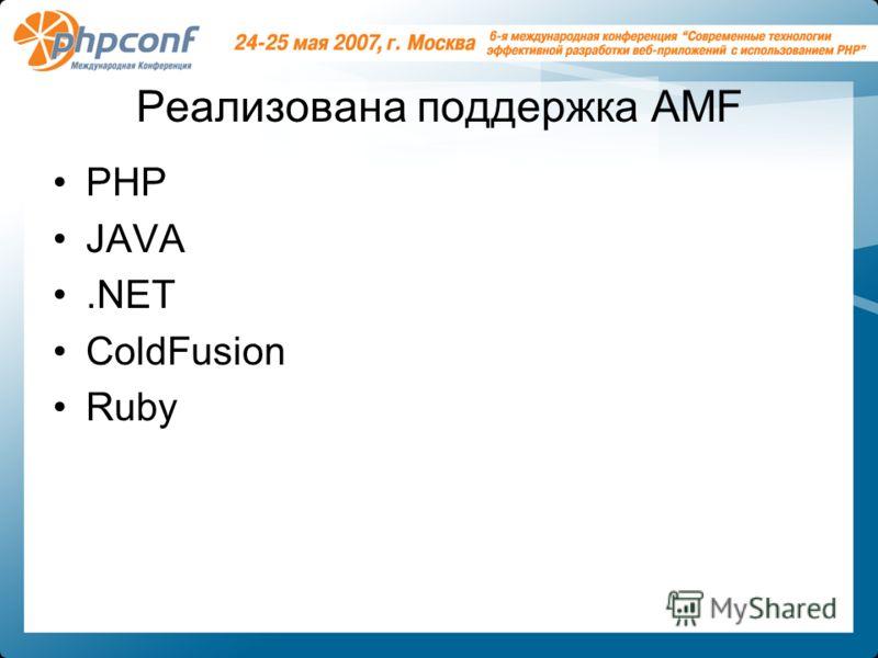 Реализована поддержка AMF PHP JAVA.NET ColdFusion Ruby