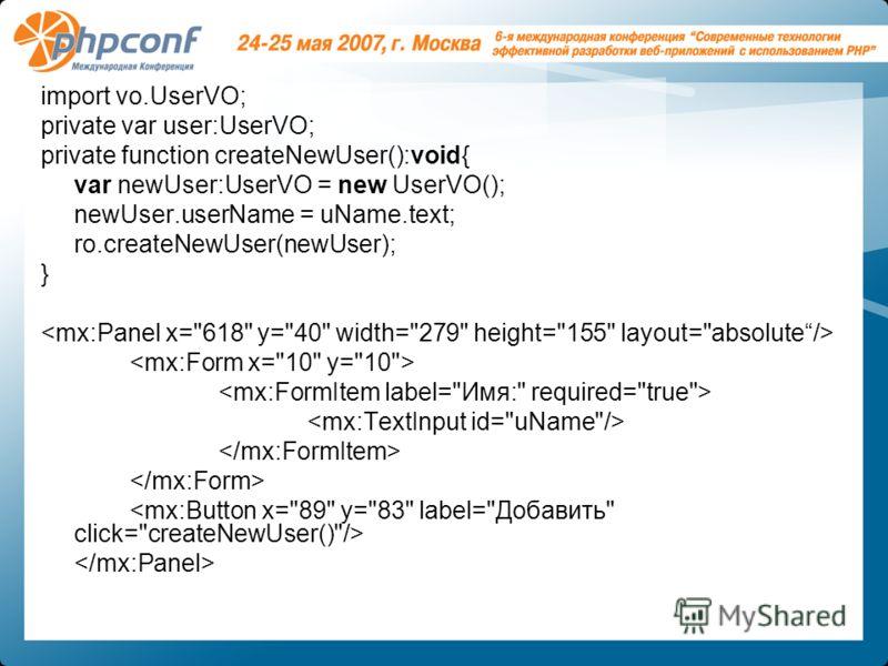 import vo.UserVO; private var user:UserVO; private function createNewUser():void{ var newUser:UserVO = new UserVO(); newUser.userName = uName.text; ro.createNewUser(newUser); }