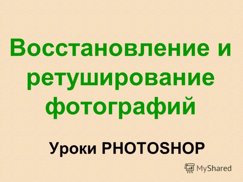 Восстановление и ретуширование фотографий Уроки PHOTOSHOP