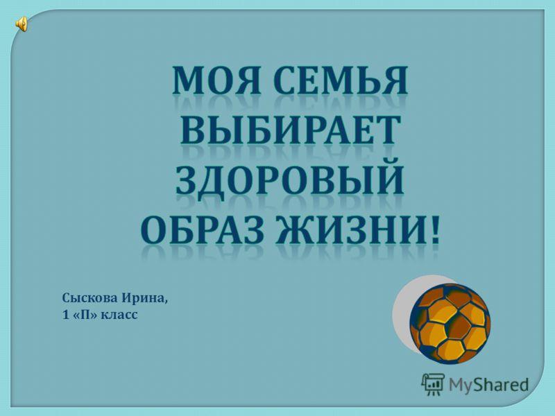 Сыскова Ирина, 1 « П » класс