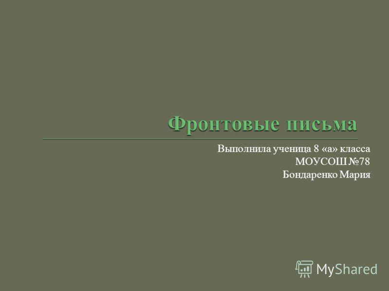 Выполнила ученица 8 «а» класса МОУСОШ 78 Бондаренко Мария