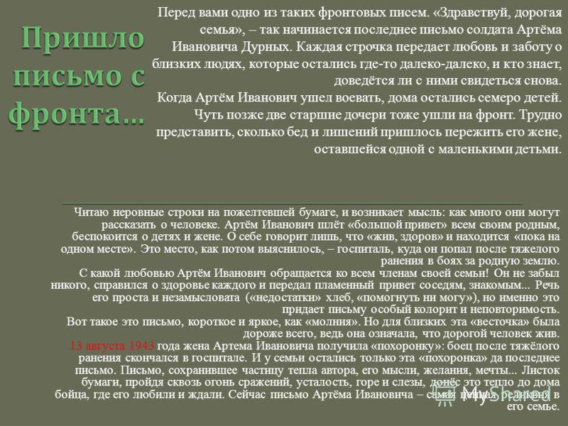 Читаю неровные строки на пожелтевшей бумаге, и возникает мысль: как много они могут рассказать о человеке. Артём Иванович шлёт «большой привет» всем своим родным, беспокоится о детях и жене. О себе говорит лишь, что «жив, здоров» и находится «пока на
