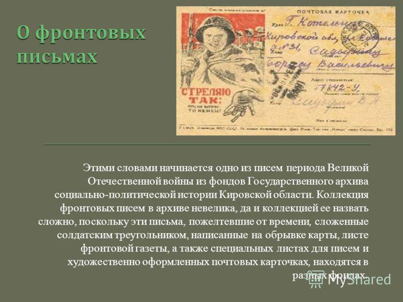 Этими словами начинается одно из писем периода Великой Отечественной войны из фондов Государственного архива социально-политической истории Кировской области. Коллекция фронтовых писем в архиве невелика, да и коллекцией ее назвать сложно, поскольку э