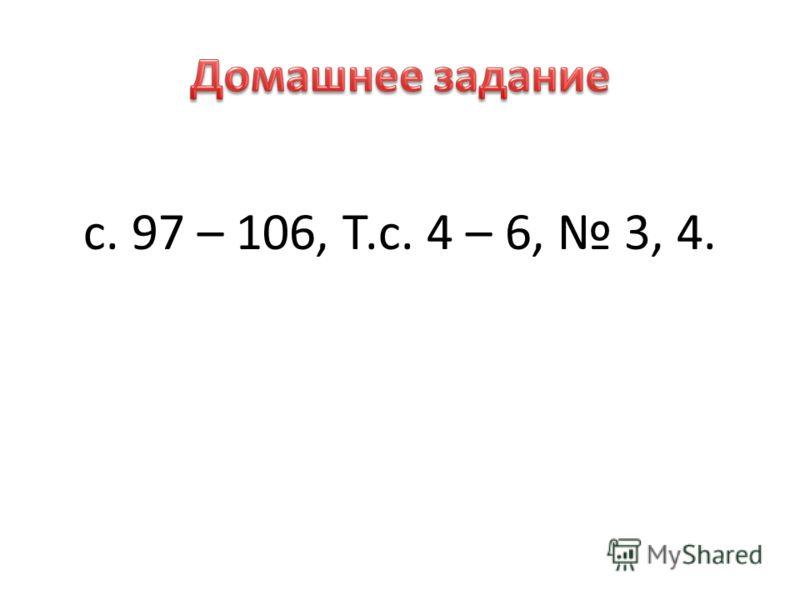 с. 97 – 106, Т.с. 4 – 6, 3, 4.