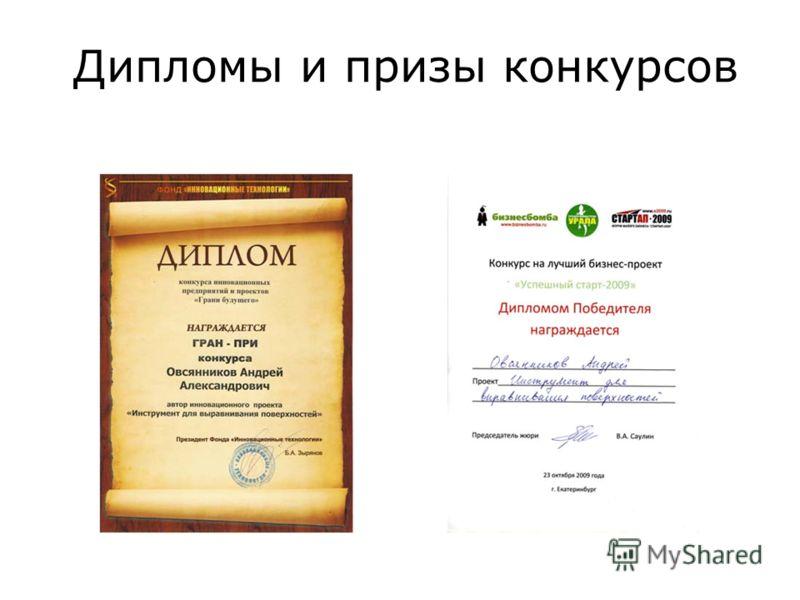Дипломы и призы конкурсов
