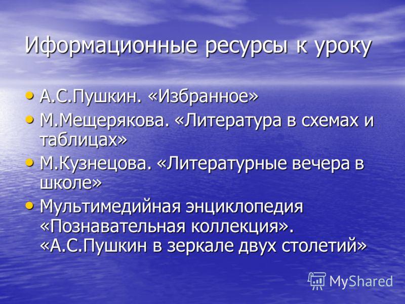 и таблицах» М.Мещерякова.