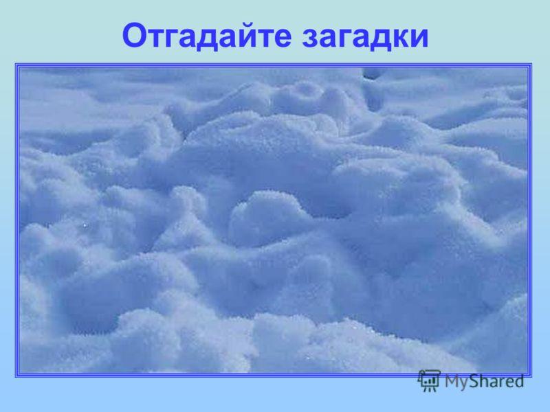 Отгадайте загадки Лежало одеяло мягкое, белое, землю грело. Ветер подул, одеяло сдул. Солнце припекло, одеяло потекло.