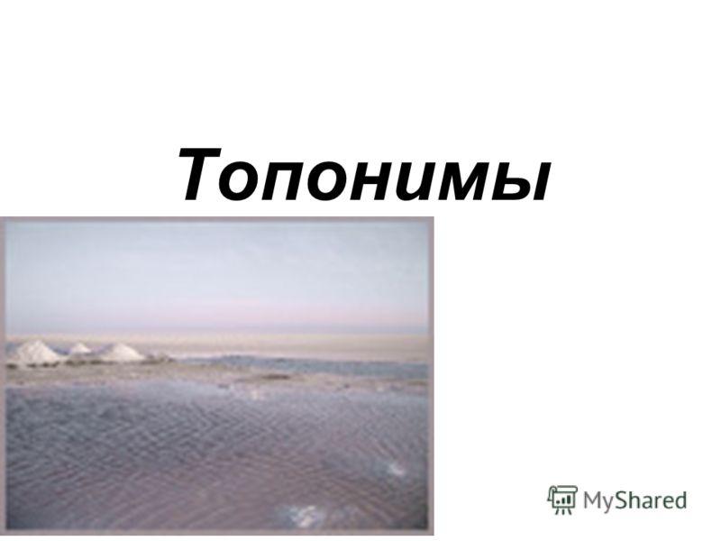 Топонимы