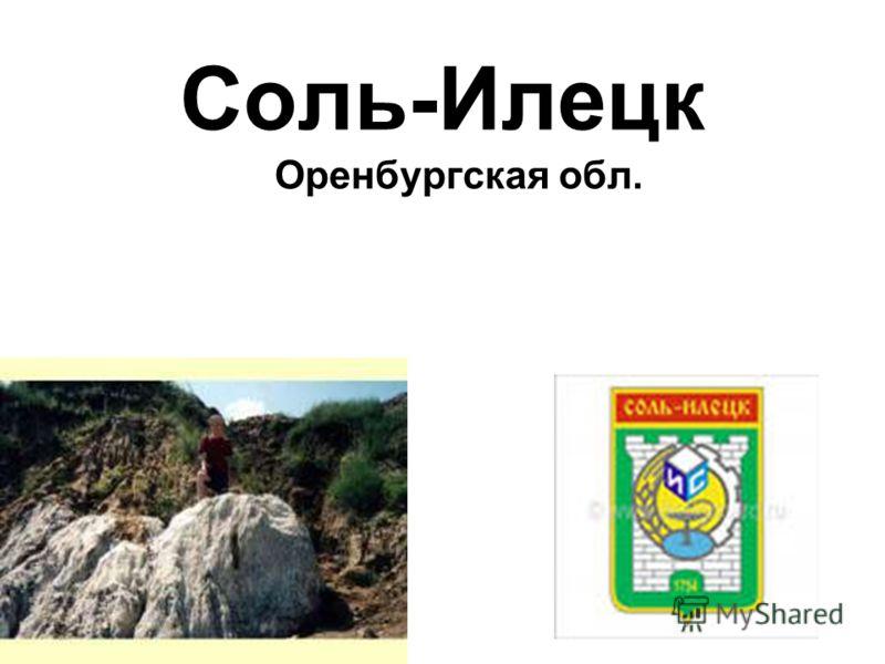 Соль-Илецк Оренбургская обл.