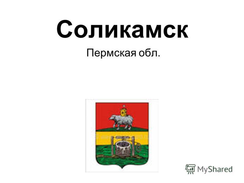 Соликамск Пермская обл.