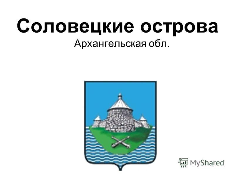 Соловецкие острова Архангельская обл.