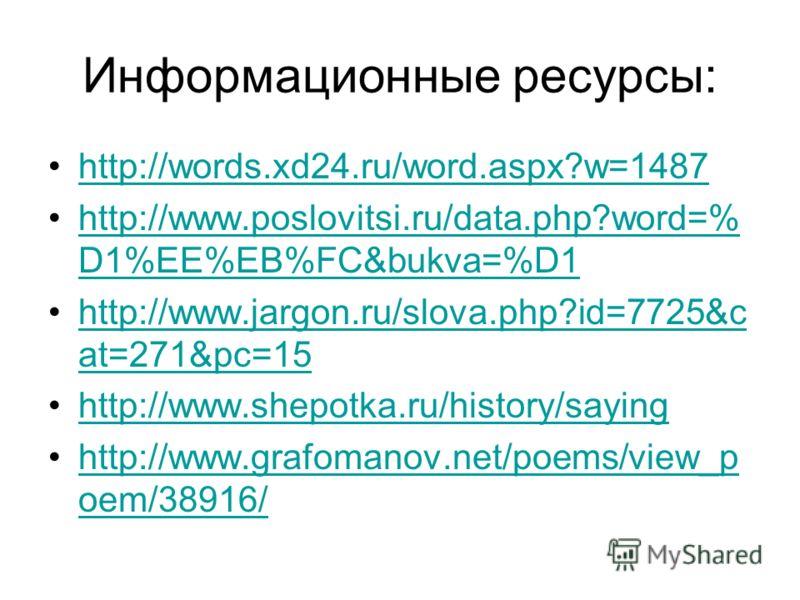 Информационные ресурсы: http://words.xd24.ru/word.aspx?w=1487 http://www.poslovitsi.ru/data.php?word=% D1%EE%EB%FC&bukva=%D1http://www.poslovitsi.ru/data.php?word=% D1%EE%EB%FC&bukva=%D1 http://www.jargon.ru/slova.php?id=7725&c at=271&pc=15http://www