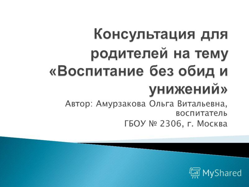 Автор: Амурзакова Ольга Витальевна, воспитатель ГБОУ 2306, г. Москва