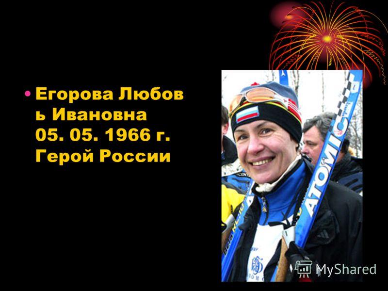 Егорова Любов ь Ивановна 05. 05. 1966 г. Герой России