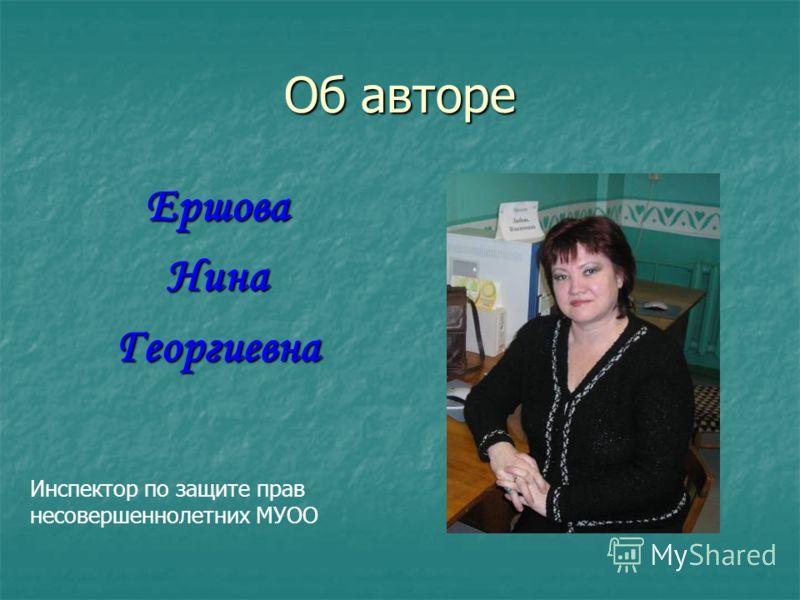 Об авторе ЕршоваНинаГеоргиевна Инспектор по защите прав несовершеннолетних МУОО