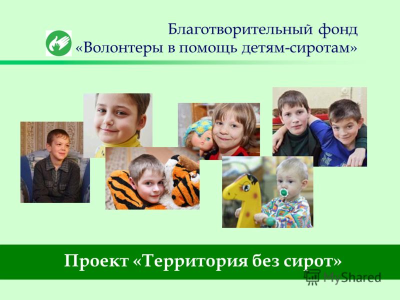 Благотворительный фонд «Волонтеры в помощь детям-сиротам» Проект «Территория без сирот»