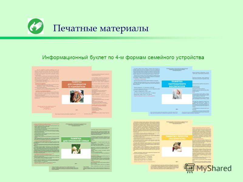 Печатные материалы Информационный буклет по 4-м формам семейного устройства