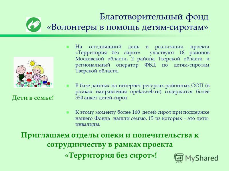 На сегодняшний день в реализации проекта «Территория без сирот» участвуют 18 районов Московской области, 2 района Тверской области и региональный оператор ФБД по детям-сиротам Тверской области. В базе данных на интернет-ресурсах районных ООП (в рамка