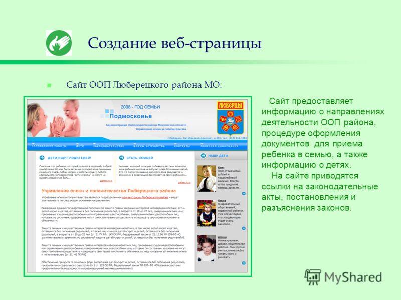 Создание веб-страницы Сайт ООП Люберецкого района МО: Сайт предоставляет информацию о направлениях деятельности ООП района, процедуре оформления документов для приема ребенка в семью, а также информацию о детях. На сайте приводятся ссылки на законода