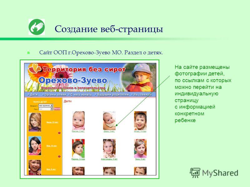 Создание веб-страницы Сайт ООП г.Орехово-Зуево МО. Раздел о детях. На сайте размещены фотографии детей, по ссылкам с которых можно перейти на индивидуальную страницу с информацией конкретном ребенке