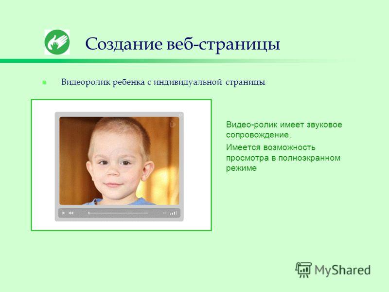 Создание веб-страницы Видео-ролик имеет звуковое сопровождение. Имеется возможность просмотра в полноэкранном режиме Видеоролик ребенка с индивидуальной страницы
