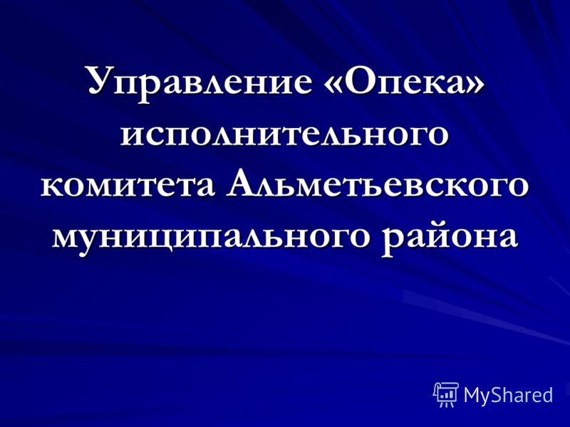 Управление «Опека» исполнительного комитета Альметьевского муниципального района