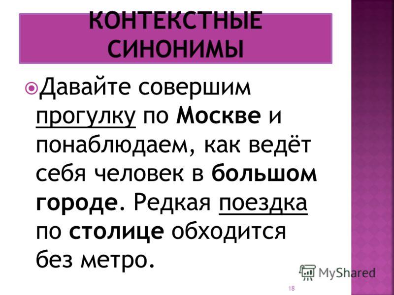 Давайте совершим прогулку по Москве и понаблюдаем, как ведёт себя человек в большом городе. Редкая поездка по столице обходится без метро. 18