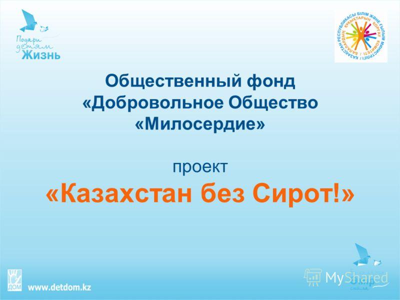 Общественный фонд «Добровольное Общество «Милосердие» проект «Казахстан без Сирот!»