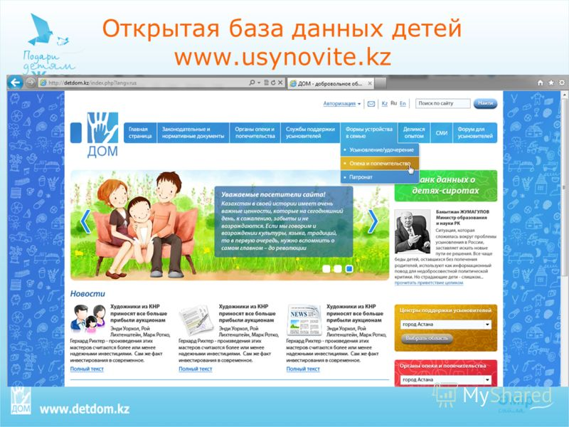 Открытая база данных детей www.usynovite.kz