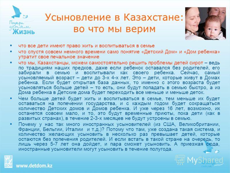 Усыновление в Казахстане: во что мы верим что все дети имеют право жить и воспитываться в семье что спустя совсем немного времени само понятие «Детский Дом» и «Дом ребенка» утратит свое печальное значение что мы, Казахстанцы, можем самостоятельно реш