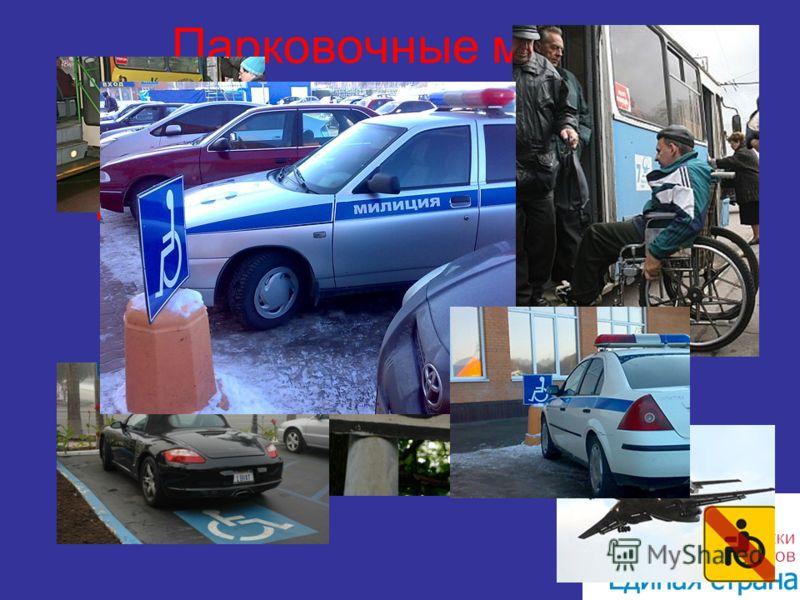 Парковочные места и транспорт На сегодняшний день