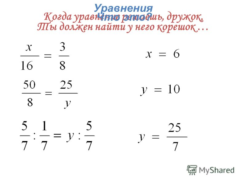 Когда уравнение решаешь, дружок, Ты должен найти у него корешок … Что это? Уравнения