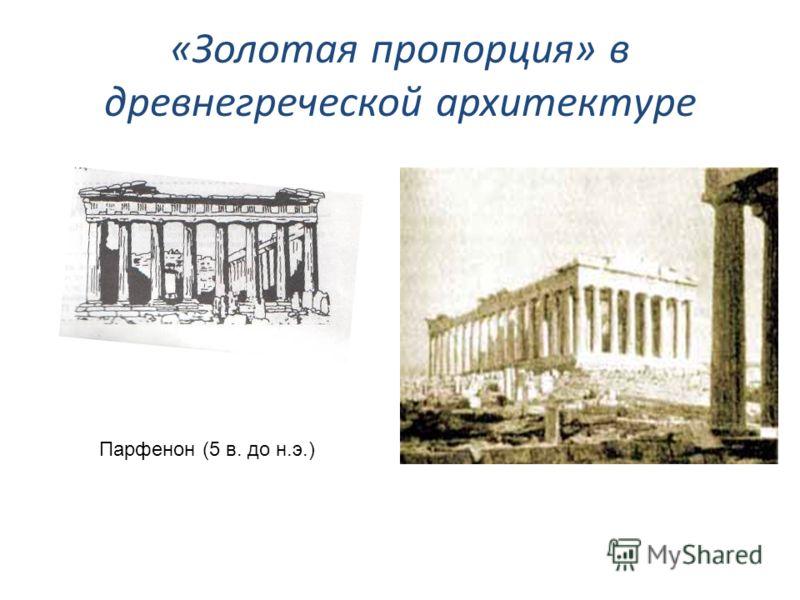 «Золотая пропорция» в древнегреческой архитектуре Парфенон (5 в. до н.э.)
