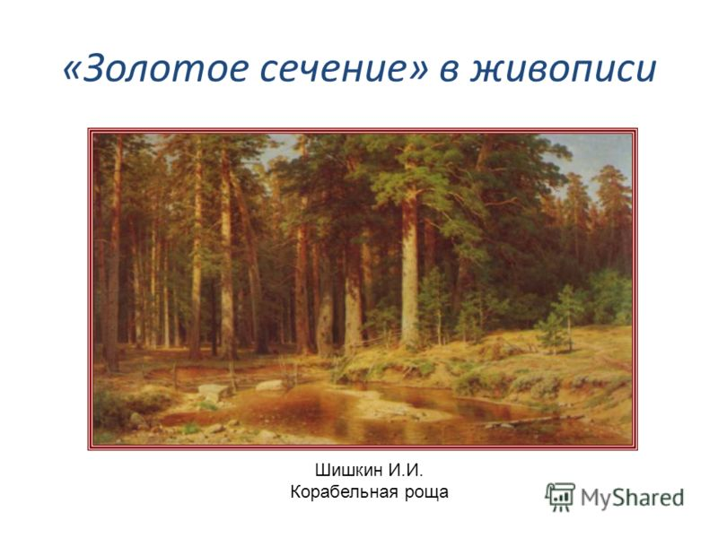 «Золотое сечение» в живописи Шишкин И.И. Корабельная роща