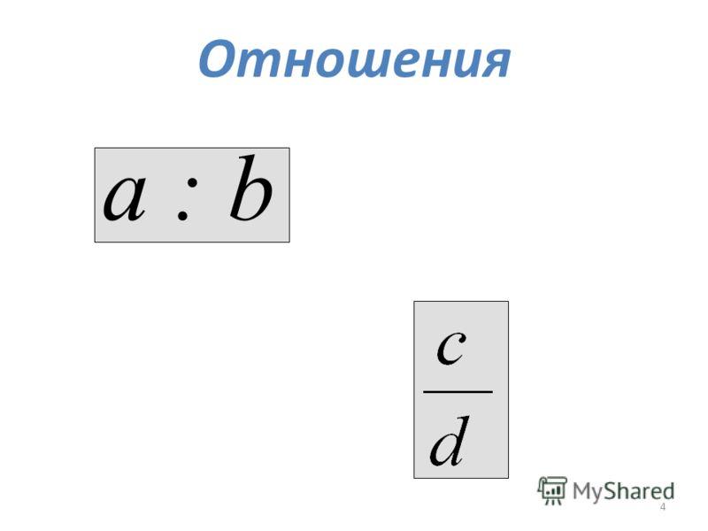 4 Отношения а : b