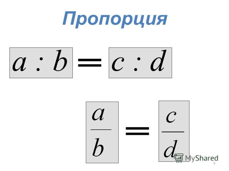 6 Пропорция а : bс : d