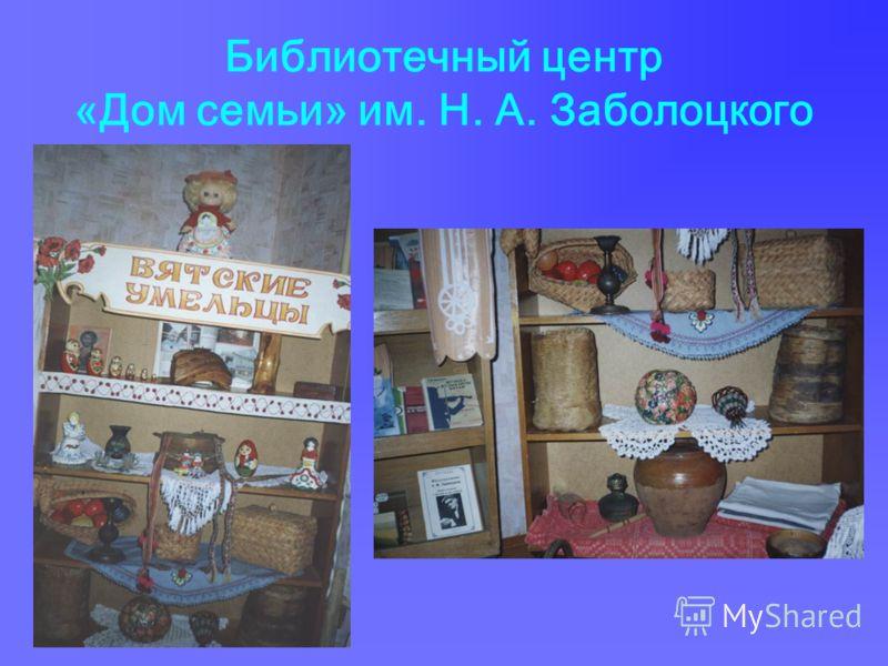 Библиотечный центр «Дом семьи» им. Н. А. Заболоцкого