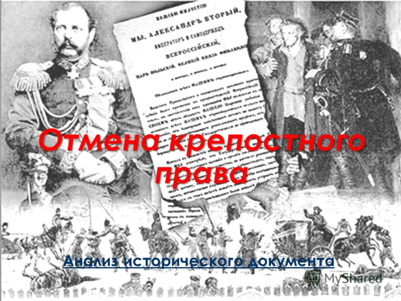 Анализ исторического документа Отмена крепостного права Отмена крепостного права
