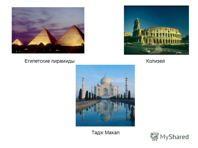 Египетские пирамидыКолизей Тадж Махал