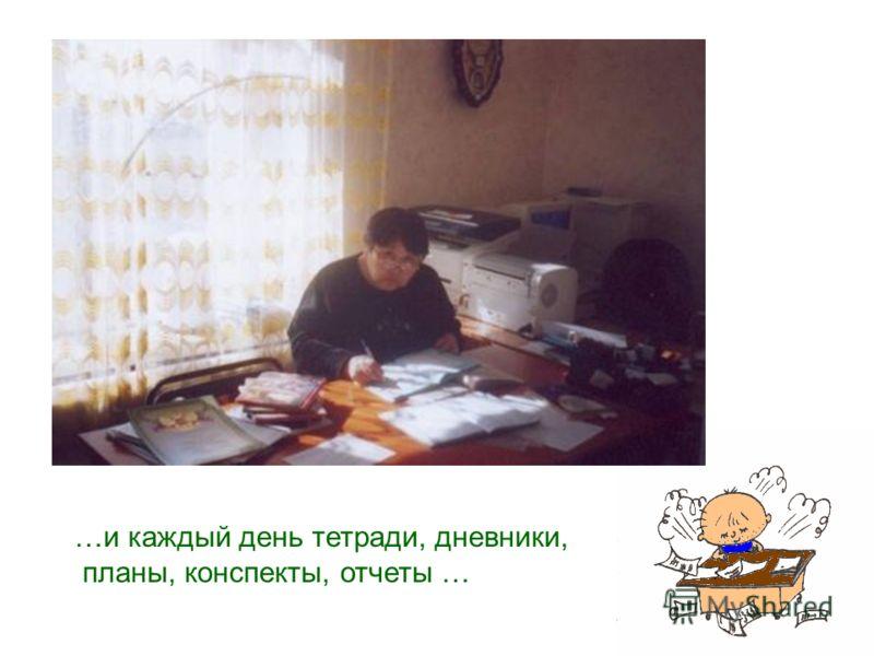 …и каждый день тетради, дневники, планы, конспекты, отчеты …