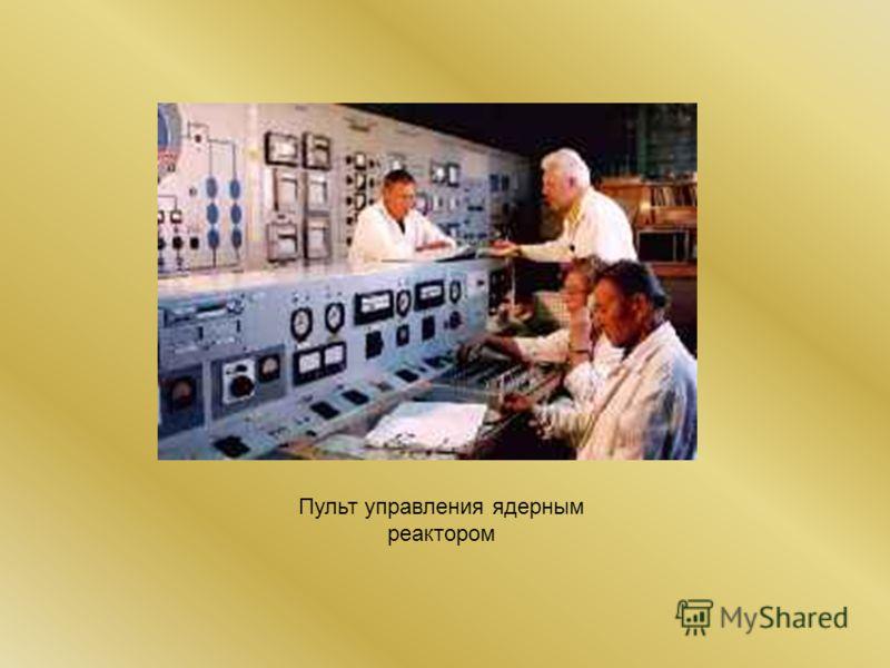 Пульт управления ядерным реактором