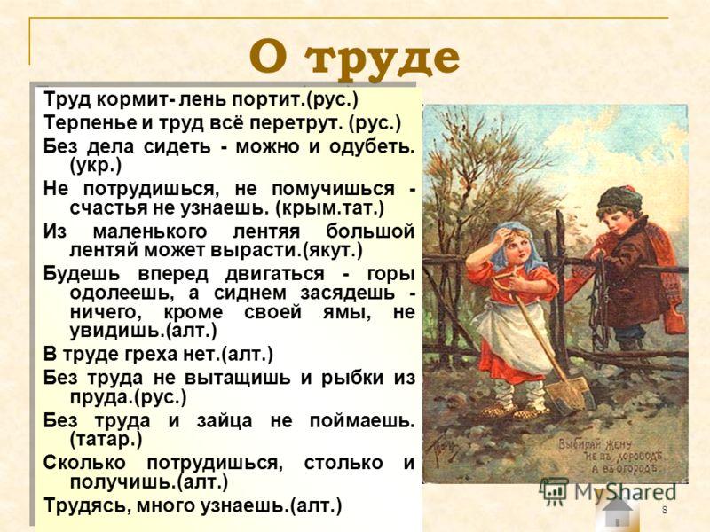 Иллюстрированные пословицы народов мира о труде