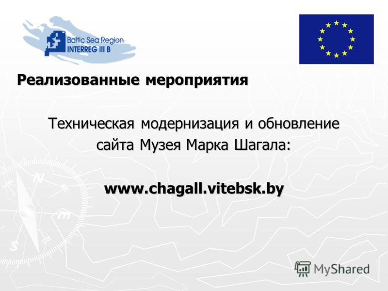 Техническая модернизация и обновление сайта Музея Марка Шагала: www.chagall.vitebsk.by