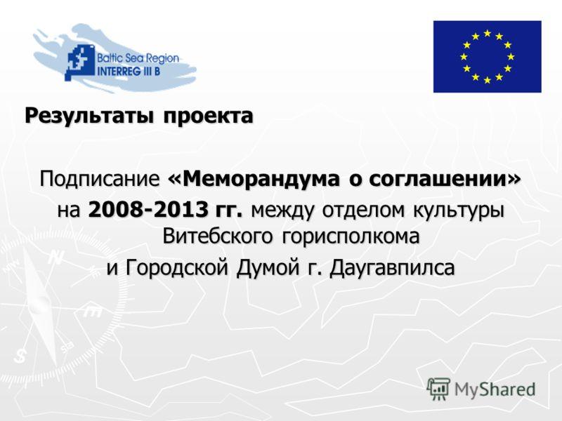 Результаты проекта Подписание «Меморандума о соглашении» на 2008-2013 гг. между отделом культуры Витебского горисполкома и Городской Думой г. Даугавпилса
