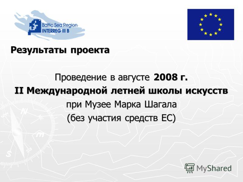 Результаты проекта Проведение в августе 2008 г. ІІ Международной летней школы искусств при Музее Марка Шагала (без участия средств ЕС)