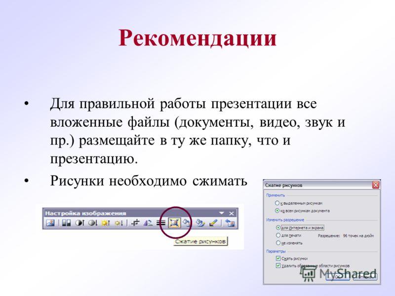13 Рекомендации Для правильной работы презентации все вложенные файлы (документы, видео, звук и пр.) размещайте в ту же папку, что и презентацию. Рисунки необходимо сжимать
