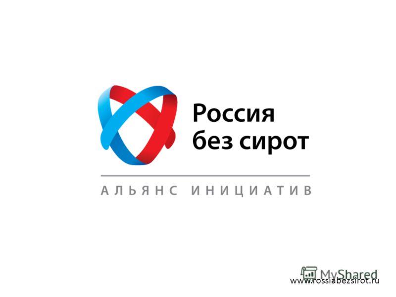 www.rossiabezsirot.ru